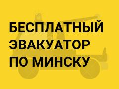 бесплатный эвакуатор в Минске - ремонт АКПП