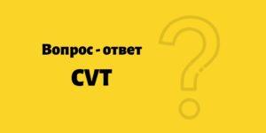 вопрос - ответ FAQ по вариаторным КПП (вариатор, CVT)