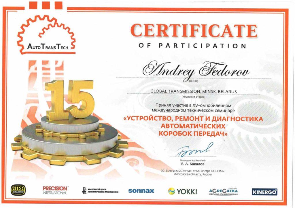 сертификат GlobalTrans.by (Андрей Федоров)