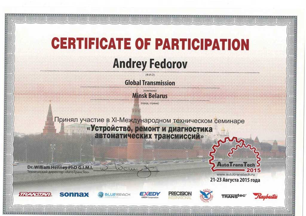 сертификат GlobalTrans.by (Андрей Федоров) 2015