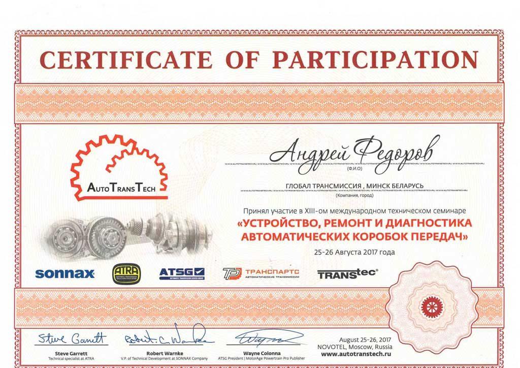 сертификат ГлобалТранс - ремонт АКПП
