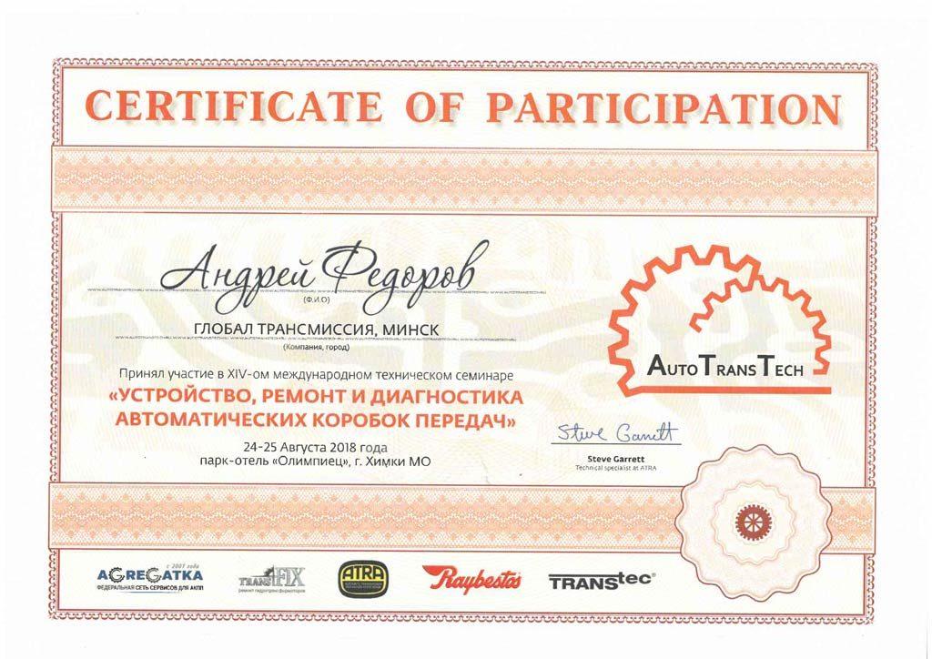 сертификат ГлобалТранс - ремонт АКППсертификат ГлобалТранс - ремонт АКПП
