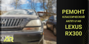 акпп Лексус рх / Lexus RX 300 - ремонт