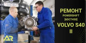 ремонт робота powershift 6DCT450 Volvo s40 2011