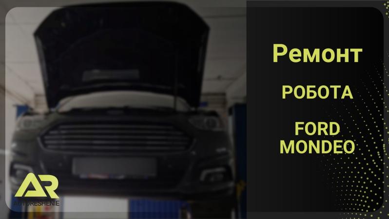 Ford Mondeo 5 (2016) с АКПП Powershift 6DCT451 - ремонт