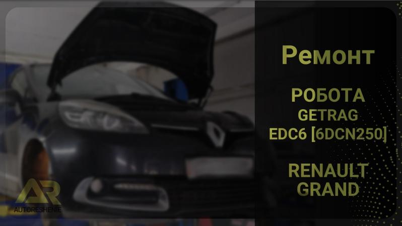 Замена сцепления. Робот DC4 Renault